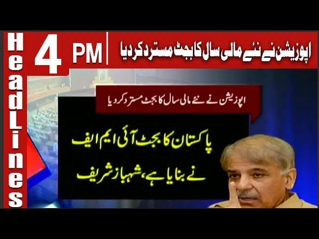 Headlines 4 pm | 19 JUNE 2019 | Channel Five Pakistan