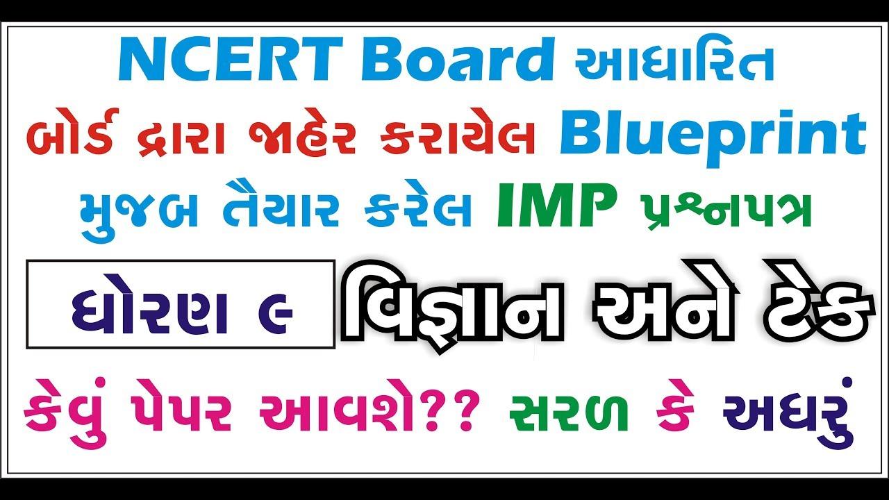 Std 9 Science IMP NCERT || Std ix Science imp paper solution NCERT || Mayur