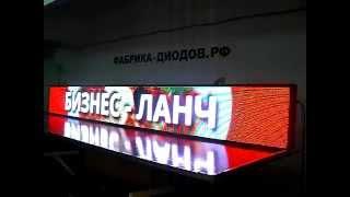 Полноцветное светодиодное табло с видеоконтроллером. Фабрика-Диодов.рф(Для ресторана