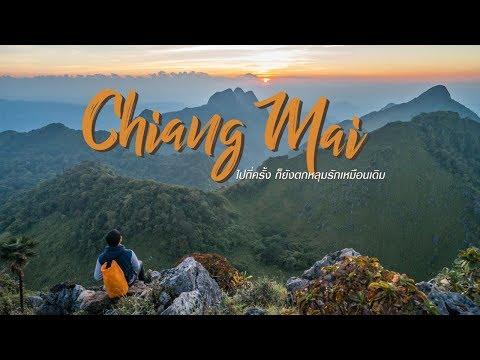 'Chiang Mai' ไปกี่ครั้งก็ยังตกหลุมรักเหมือนเดิม