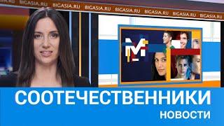 Новости из мира российских соотечественников - №01-2020