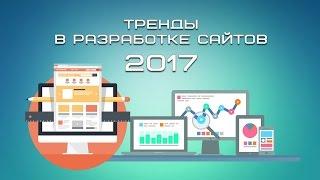 Тренды в разработке сайтов 2017(, 2016-12-26T20:49:45.000Z)