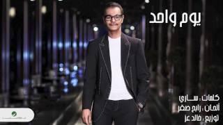 Rabeh Saqer … Yoom Wahed | رابح صقر … يوم واحد