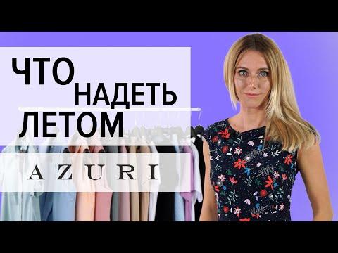 Летняя одежда. Одежда на каждый день. Что носить летом, женская одежда от Азури