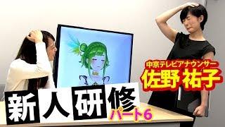 中京テレビ随一の情熱アナウンサー佐野祐子の研修パート2! 新人アナの...