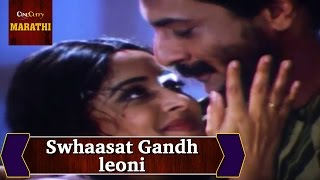 Swhaasat Gandh leoni Full Video Song | Jodidar |Suresh Wadkar Marathi Songs |Super Hit Marathi Songs