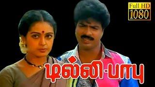 Tamil Comedy Movie HD | Dilli Babu | Pandiyarajan,Seetha | HD Tamil Movie