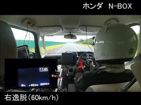 N-BOX:車線はみ出し抑制試験