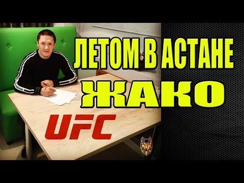 Жалгас Жумагулов В UFC ЛЕТОМ в АСТАНЕ