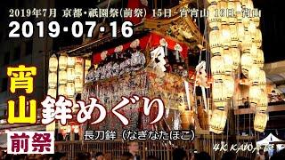 祇園祭(前祭) 宵山 山鉾めぐり 2019 Kyoto Gion Matsuri [4K]