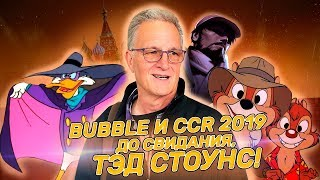BUBBLE и CCR 2019: До свидания, Тэд Стоунс!