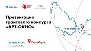 Публичная презентация грантового конкурса «АРТ-ОКНО» Фонда «Искусство, наука и спорт» в Оренбурге