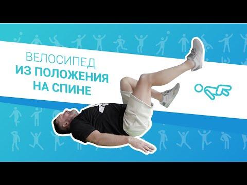 Упражнения для профилактики простатита, ЛФК. 19. Велосипед из положения на спине.