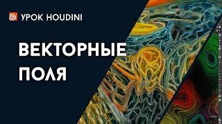 """Урок Houdini - """"Векторные поля"""" (RUS)"""