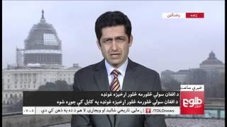 LEMAR News 23 February 2016 /۰۴ د لمر خبرونه ۱۳۹۴ د کب