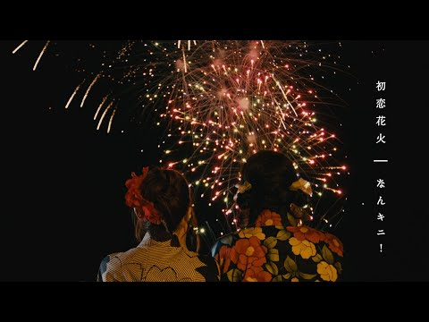 なんキニ!MV「初恋花火」