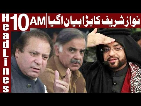 Nawaz Sharif's Reaction on Amir Liaquat Joining PTI - Headlines 10 AM - 20 March 2018- Express News