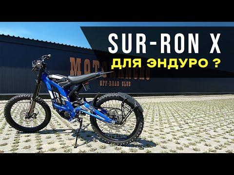 Испытание электромотоцикла Sur-ron X на бездоре!