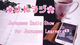 Japanese listening radio★さやラジ【Ep.4】キャッシュレス決済
