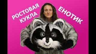 Ростовая кукла Енот для контактного зоопарка | Обзоры готовых ростовых кукол