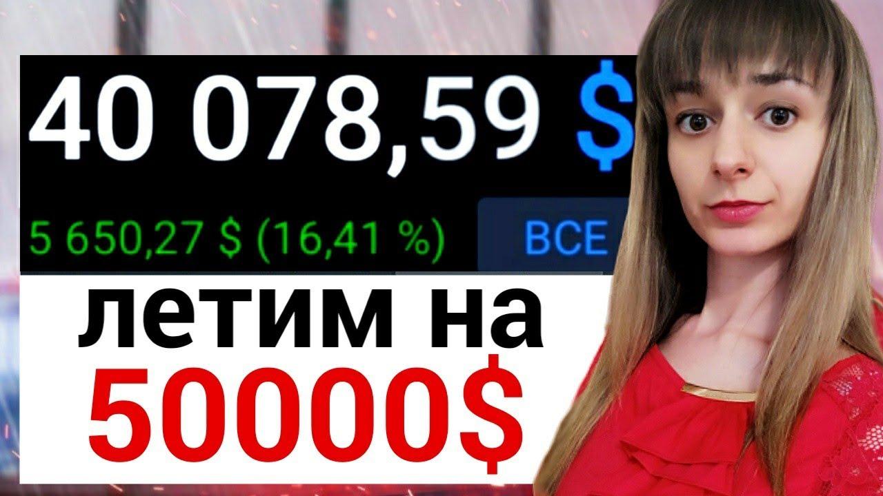 Мой инвестиционный портфель уже 40000$! Мой портфель акций в Тинькофф инвестиции в 2020 будет 50000$
