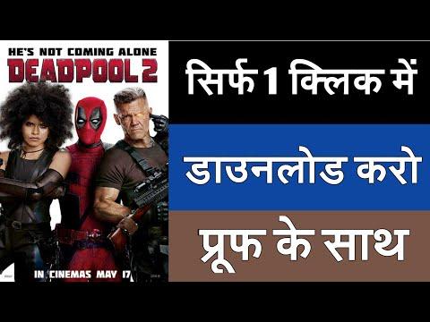 How to download DEADPOOL 2 full HD movie in hindi    Deadpool 2 मूवी हिन्दी में कैसे डाउनलोड करे