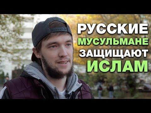 Русские блогеры защищают