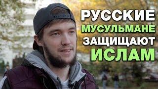 Русские блогеры защищают ислам от нападок