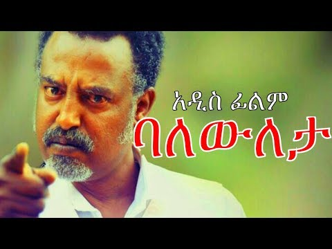 ባለውለታ - Baleweleta Ethiopian Movie 2017