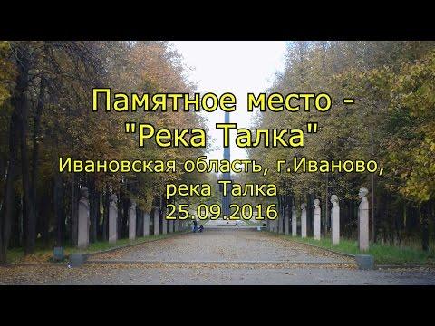 """Памятное место - """"Река Талка"""" Ивановская обл., г.Иваново"""