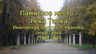 Пам'ятне місце - ''Річка Талка'' Іванівська обл., р. Іваново