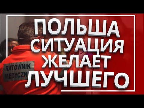 Ситуация в  Польше желает лучшего