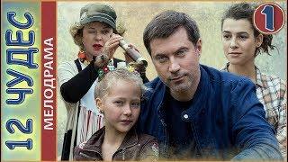 Двенадцать чудес (2017). 1 серия. Мелодрама, премьера.