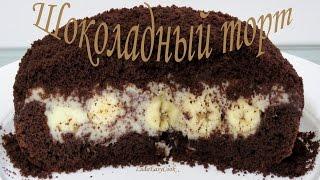 Шоколадный торт НОРКА КРОТА  в мультиварке  - Cake Mink Mole with banana