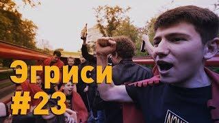 Футбольный клуб №23. Финал сезона