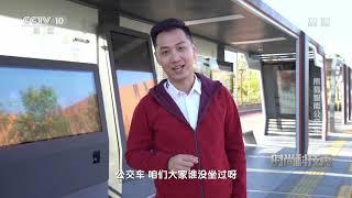 《时尚科技秀》 20200416| CCTV科教