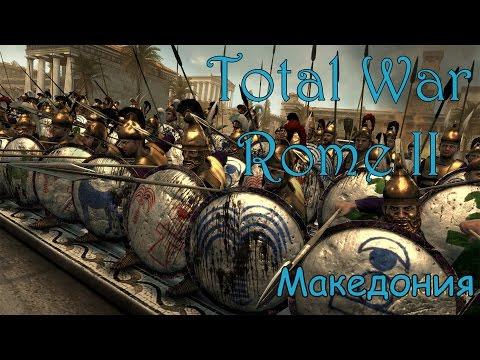 Total War: ROME II | #48 Захват морского города
