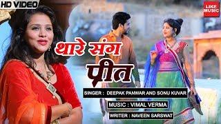 Thare Sang Preet Lagau   Latest Pre Wedding Song, Rajasthani Song थारे संग प्रीत Romantic Shadi Song