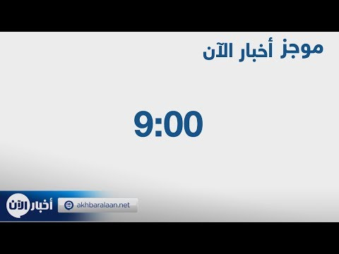 بث مباشر - موجز أخبار التاسعة صباحا  - نشر قبل 25 دقيقة