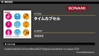 タイムカプセル / GuitarFreaksXG3 & DrumManiaXG3 Original Soundtrack 1st season