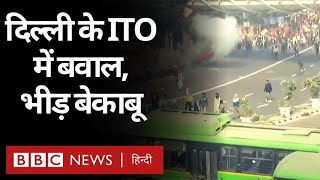 Farmer Protest in Delhi : Tractor Parade के दौरान ITO में हुआ बवाल, कहां क्या हो रहा? (BBC Hindi)