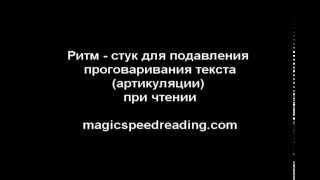 Ритм-стук для придушення проказування тексту під час читання