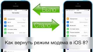[40 cек.] Как вернуть режим модема в iOS 8?([40 cек.] Как вернуть режим модема в iOS 8? В этом видео расскажу как вернуть режим модема в iOS 8. Если в строчке..., 2014-09-02T07:00:03.000Z)
