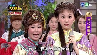 華視天王豬哥秀-現代嘉慶君(完整版)2018.10.28