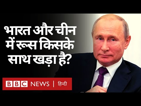 India China LAC Tensions : भारत और चीन की लड़ाई में Russia किस तरफ़ खड़ा है? (BBC HINDI)