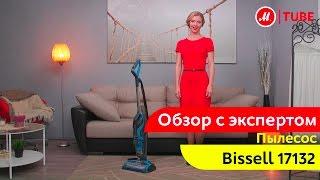 Відеоогляд пилососа Bissell 17132 з експертом «М. Відео»