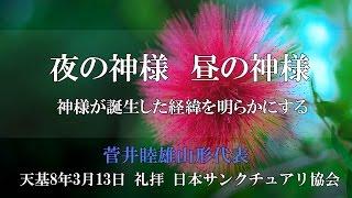 (ビデオ編集担当からコメント)菅井さんによる【夜の神様 昼の神様】の...