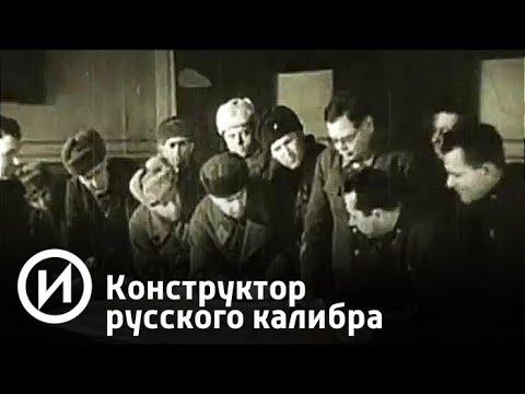 Конструктор русского калибра