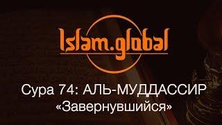 """Сура 74: """"Аль-Муддассир"""" (Завернувшийся)"""