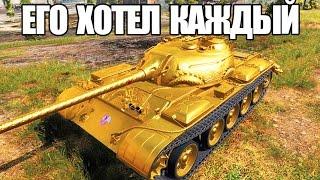 ЭТОТ ТАНК ХОТЕЛ КАЖДЫЙ В 2012